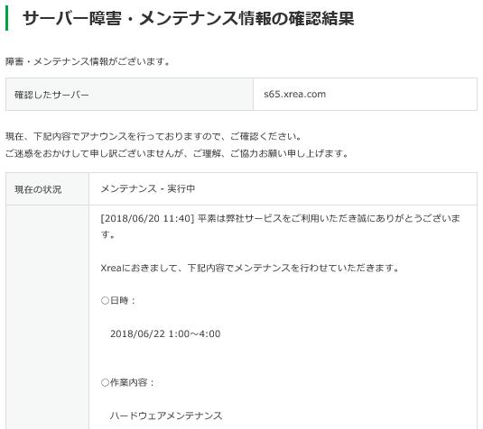 xreaサーバー障害・メンテナンス情報の確認結果 - 確認したサーバー「s65.xrea.com」