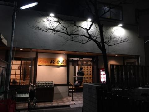 田原町駅・浅草駅から徒歩5分の天然温泉の銭湯「蛇骨湯」に入った感想