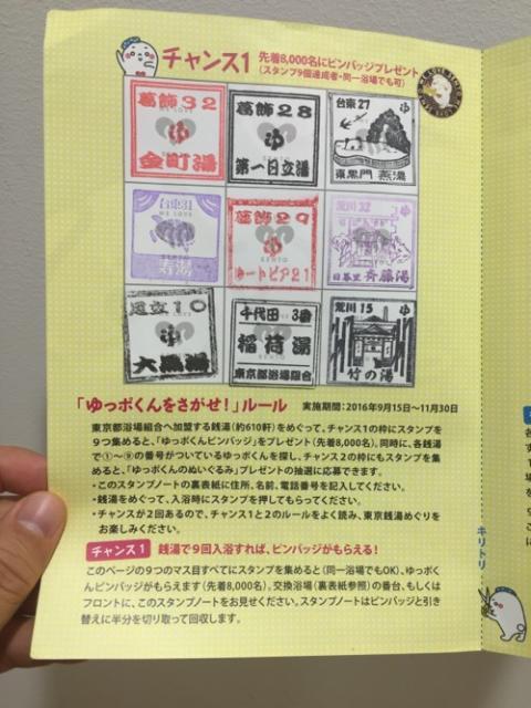 東京銭湯のマスコットキャラ・ユっぽくんのピンバッチを入手した