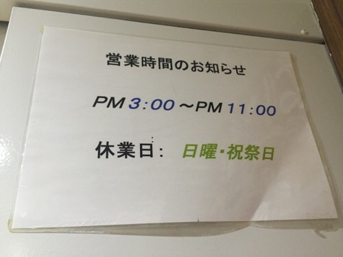 東京都中央区銀座の銭湯「銀座湯」の営業時間のお知らせ