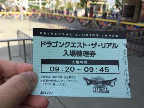 ドラゴンクエスト・ザ・リアルの入場整理券(表側)