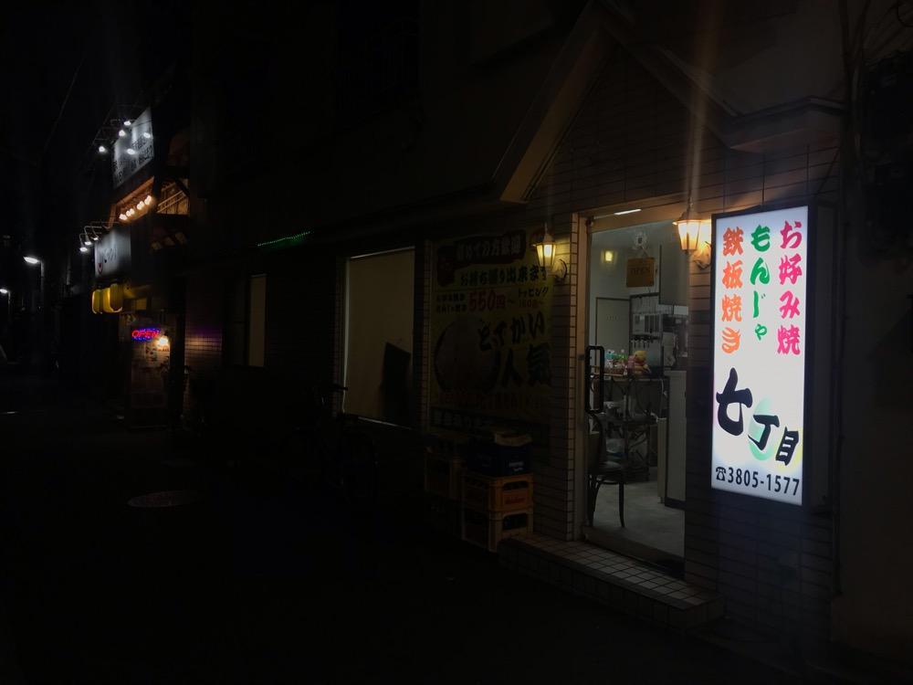 お好み焼七丁目の夜の店舗外観