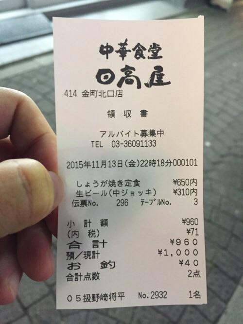 中華食堂 日高屋 金町北口店のレシート