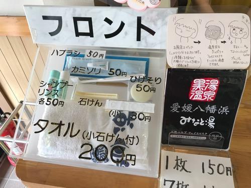 古川温泉 湯楽のフロントで販売されている商品