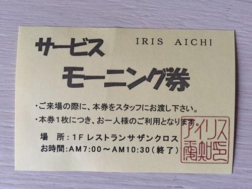 アイリス愛知(愛知県名古屋市中区丸の内2-5-10)の朝食券