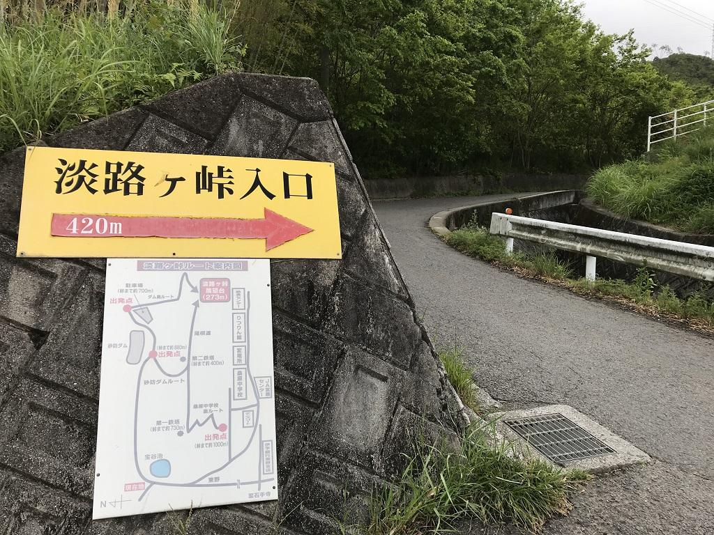 砂防ダムルート/ダム奥ルートの淡路ヶ峠の入口、標識、地図