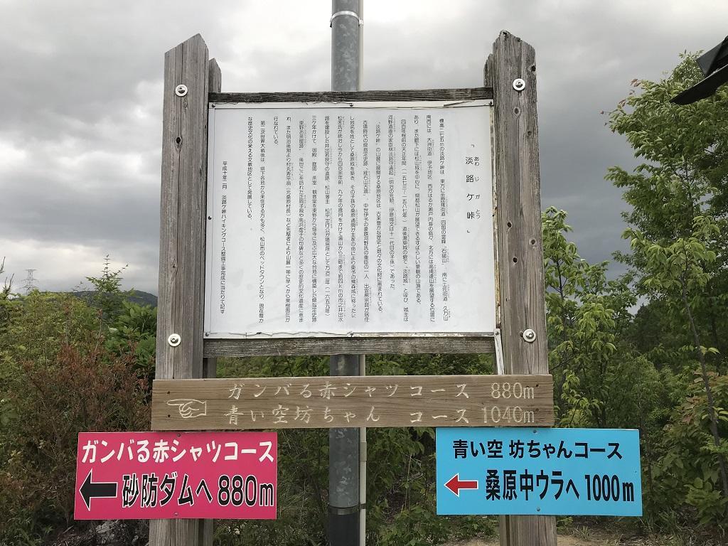 淡路ヶ峠展望台の「淡路ヶ峠」の説明用立て札。「ガンバる赤シャツコース」と「青い空 坊ちゃんコース」の案内版