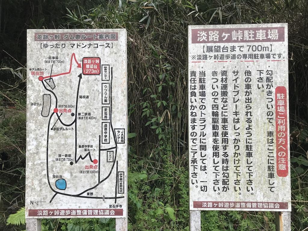 淡路ヶ峠 砂防ダム奥ルート 地図と駐車場の看板